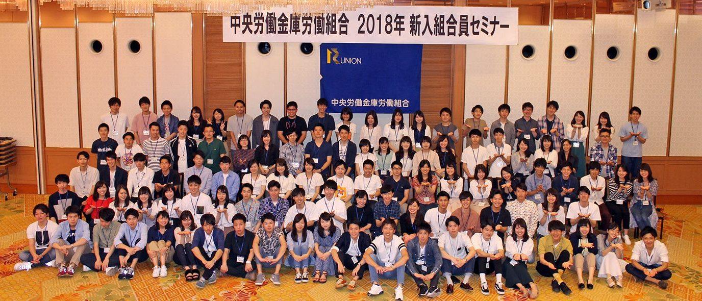 2018年新入組合員セミナー