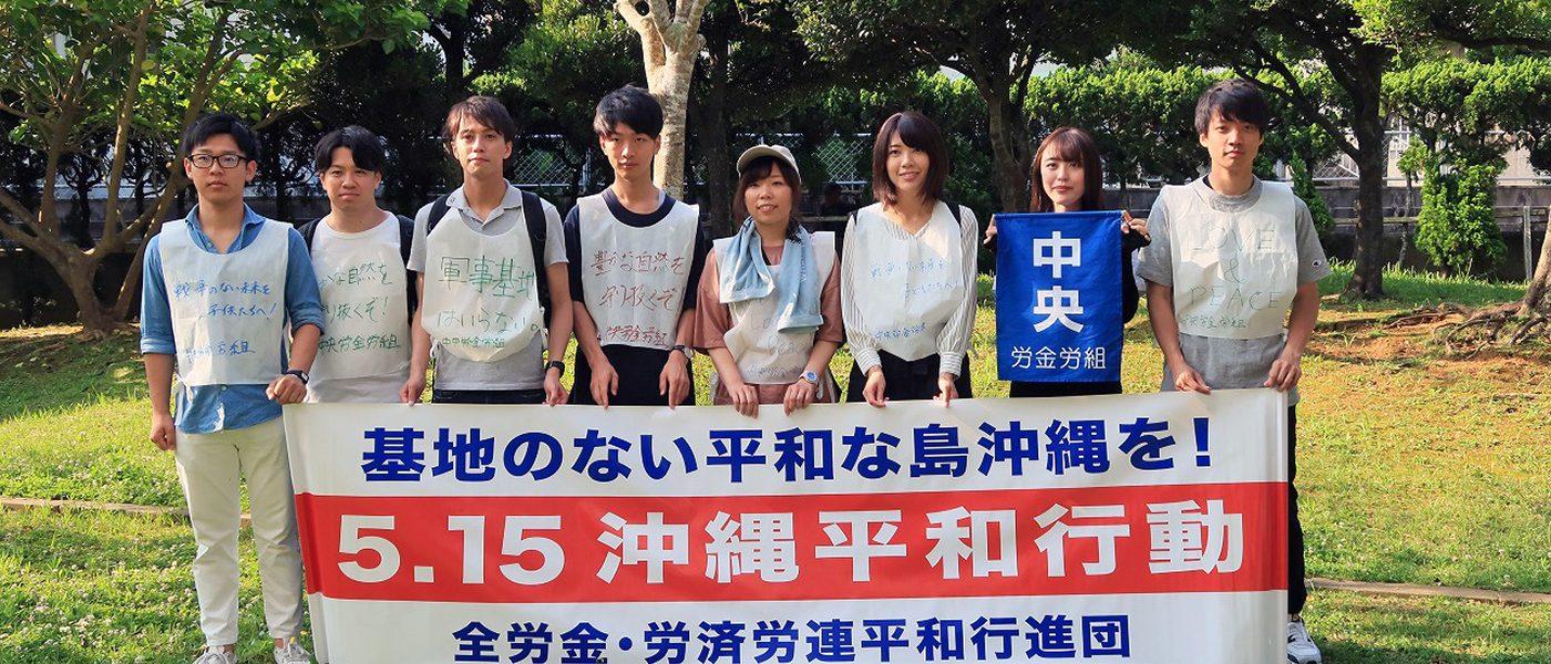 沖縄平和行動