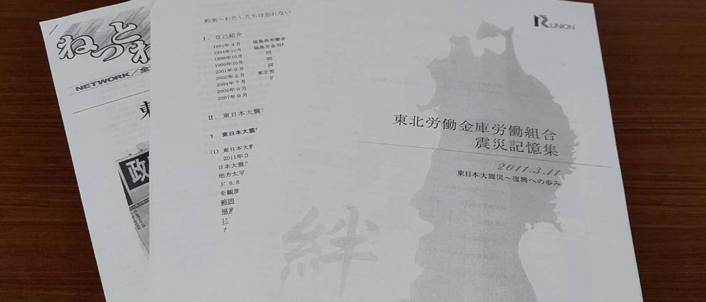 ⑥第1回全役員会議_東日本大震災から10年