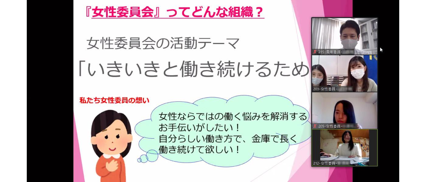 ⑨第18回中央女性セミナー_女性委員会活動紹介
