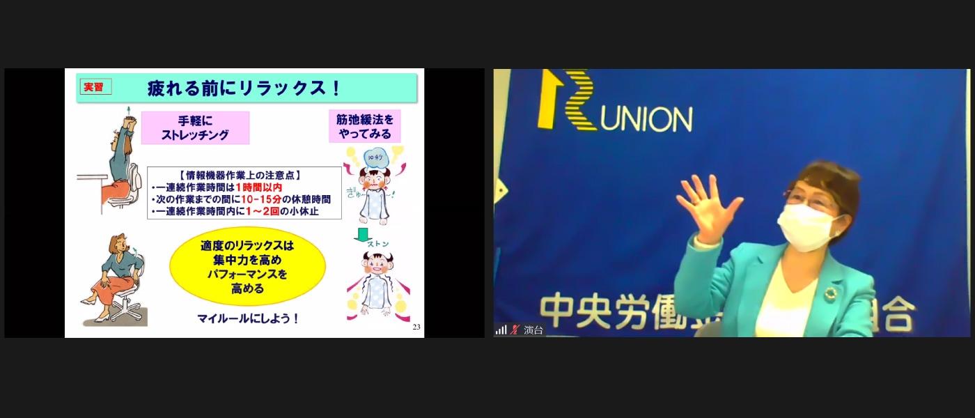 ⑩第18回中央女性セミナー_講演