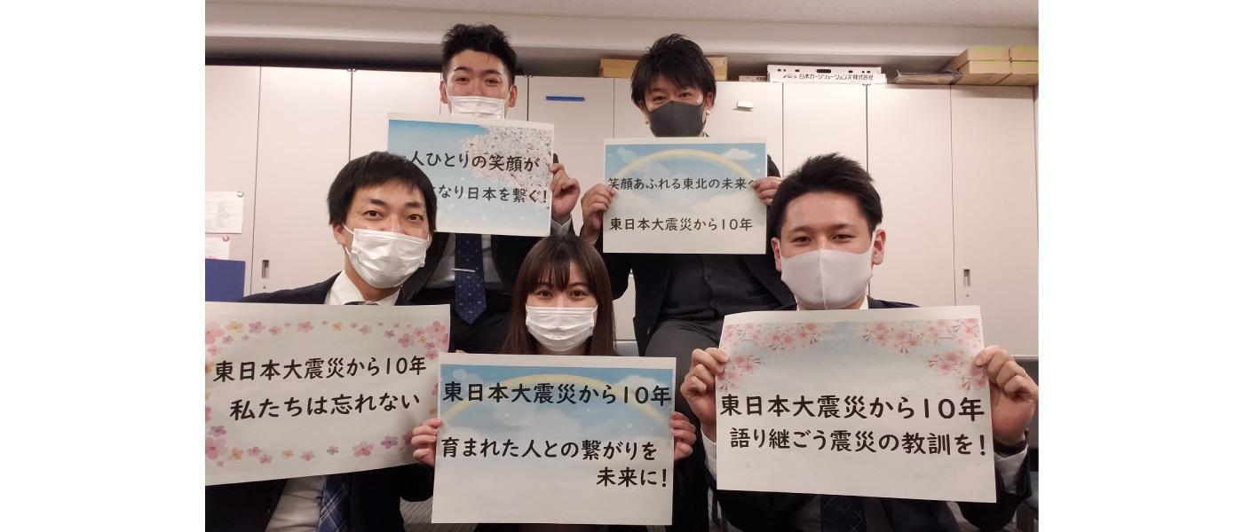 ⑫連合東京_東日本大震災10年フォトメッセージ
